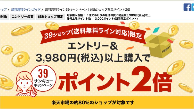 楽天市場39ショップキャンペーン