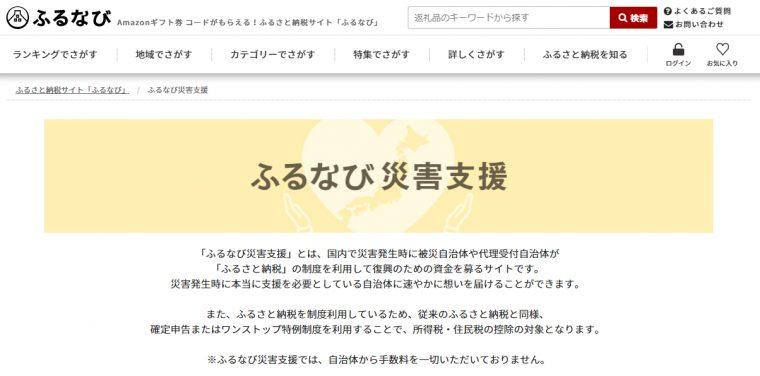 ふるなび災害支援公式サイト