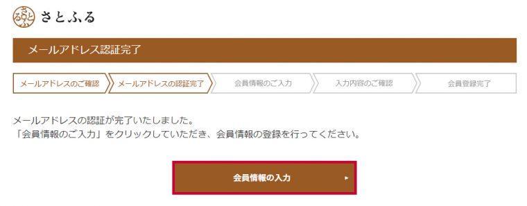 さとふるメールアドレス認証ページ